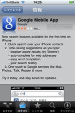 GoogleMobileをダウンロード