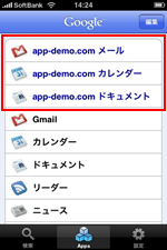 Google Appsにアクセス可能