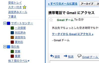 Gmailラベルの階層構造化