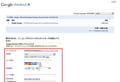 Google checkoutにクレジットカード情報を入力