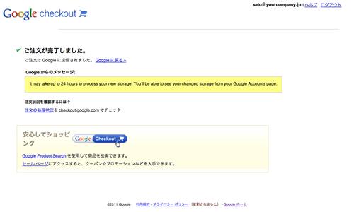 Google Storageの注文が完了