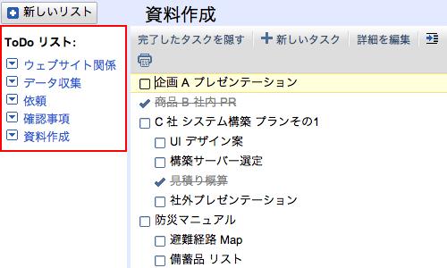 todo リストを単体で画面表示する gmail の使い方