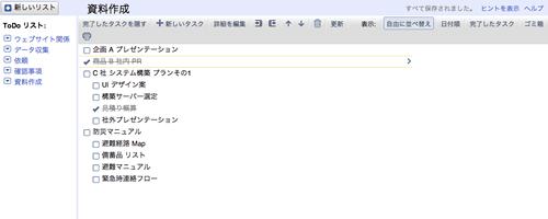 ToDoリストを単体で画面表示する